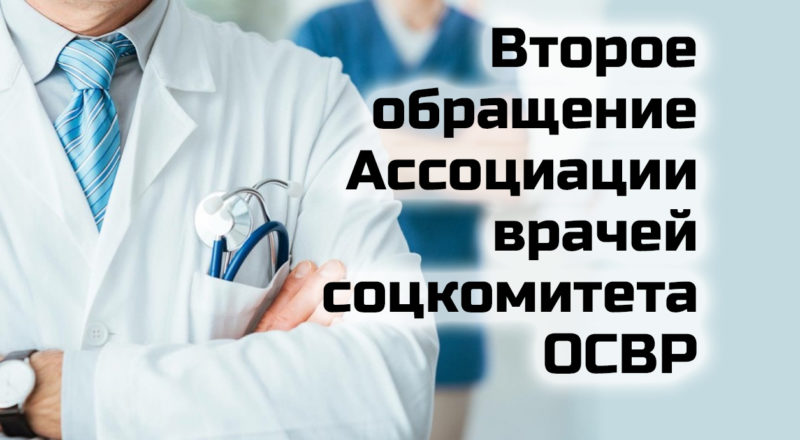 Второе обращение Ассоциации врачей соцкомитета ОСВР