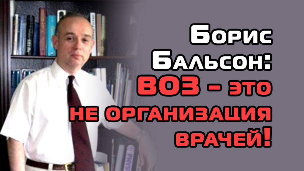 Доктор Борис Бальсон (Бостон, США): ВОЗ это организация не врачей