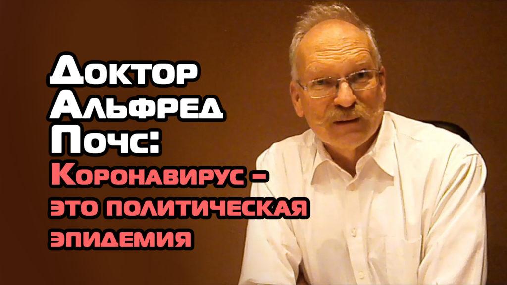 """Доктор Альфред Почс (Венгрия): """"Коронавирус – политическая эпидемия"""""""