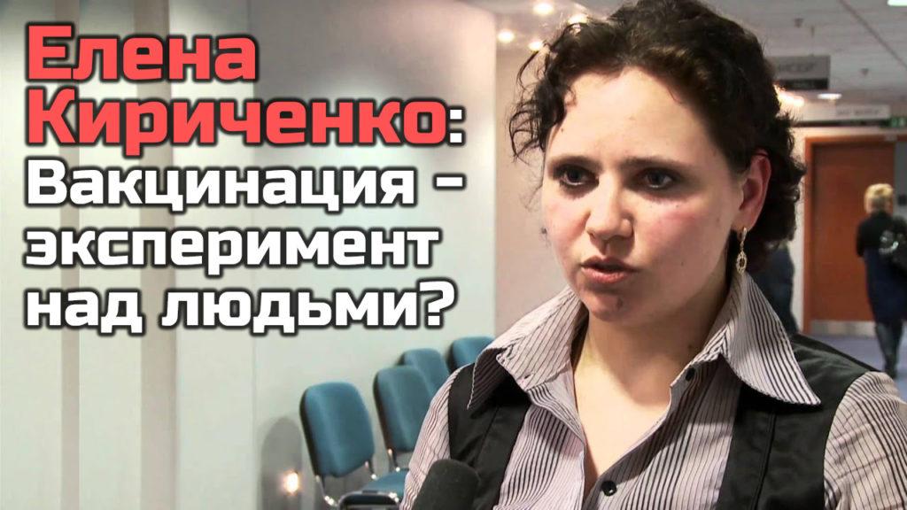 Елена Кириченко: Вакцинация – эксперимент над людьми?