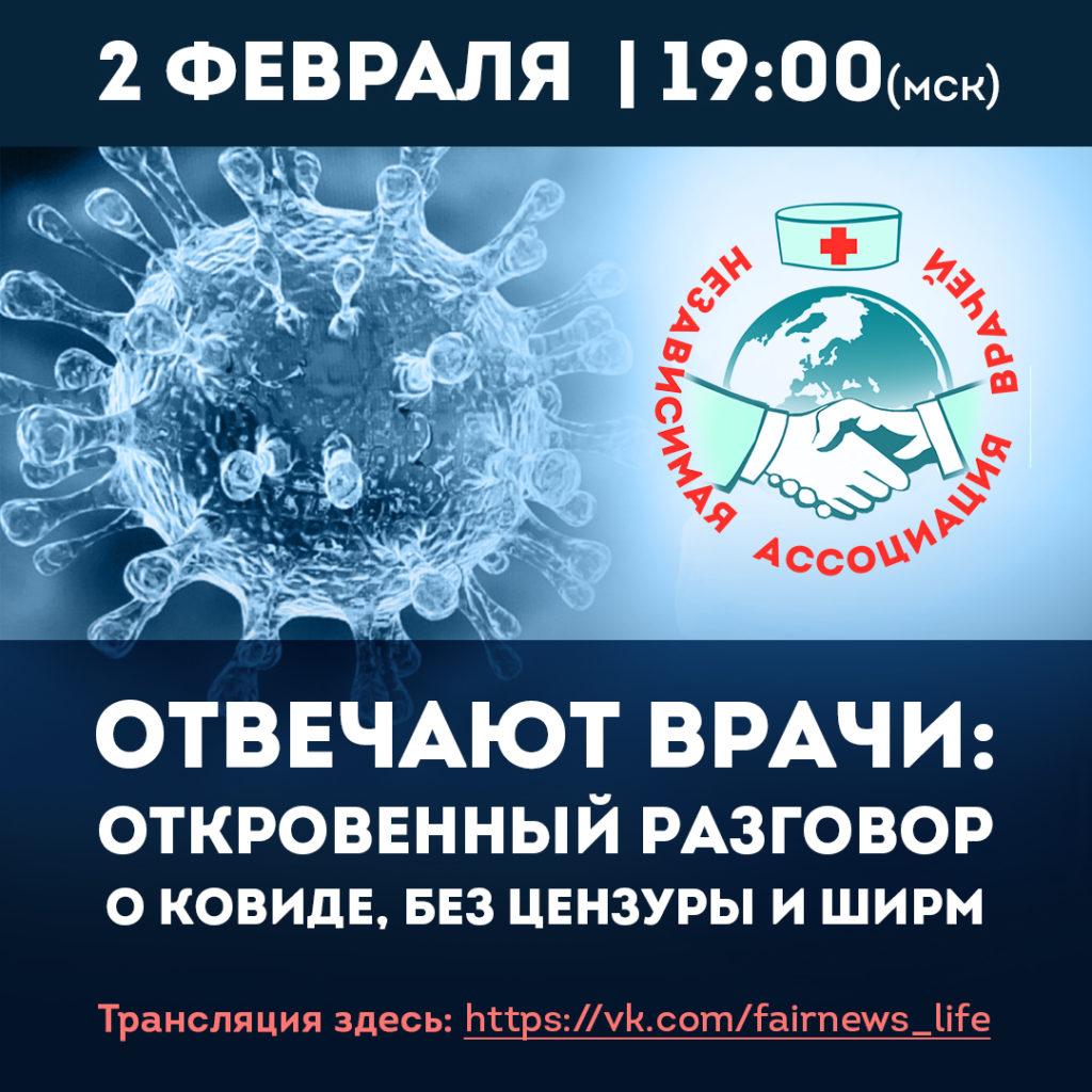 Прямой эфир с Независимой Ассоциацией Врачей (02.02 2021)