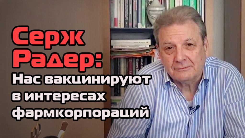 Серж Радер: «Нас вакцинируют в интересах фармкомпаний»