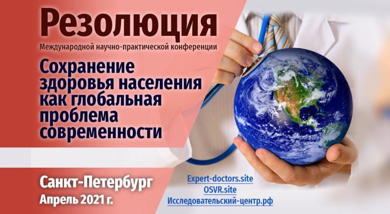Резолюция международной научно-практической конференции «Сохранение здоровья населения как глобальная проблема современности»