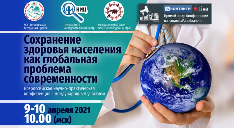 Международная научно-практическая конференция «Сохранение здоровья населения как глобальная проблема современности»